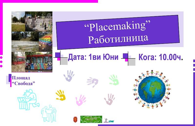 """""""Placemaking"""" Работилница организират ДоброЖънци за Деня на Детето"""